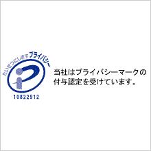 当社はプライバシーマークの付与認定を受けています。